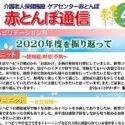 赤とんぼ通信4月号-アイキャッチ