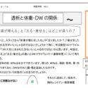 仁誠会クリニック黒髪「黒髪新聞」