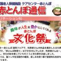 赤とんぼ通信2月号-アイキャッチ