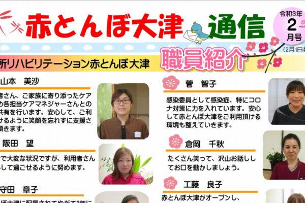 赤とんぼ大津通信2月号アイキャッチ