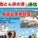 赤とんぼ大津通信3月号-アイキャッチ