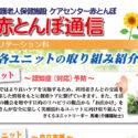 赤とんぼ通信8月号-アイキャッチ