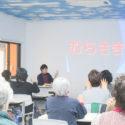 赤とんぼ大津 第4回健康講話3