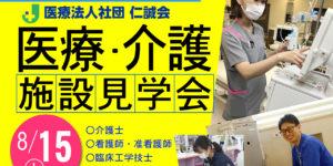 第2回「仁誠会 医療・介護 施設見学会」アイキャッチ