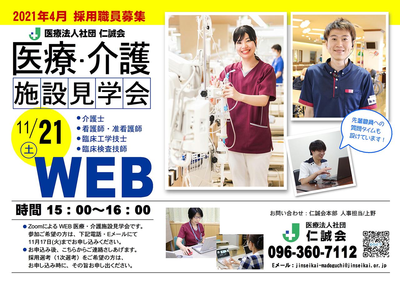 11月 仁誠会 医療・介護 施設見学会