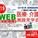 仁誠会 医療・介護 施設見学会12月 アイキャッチ