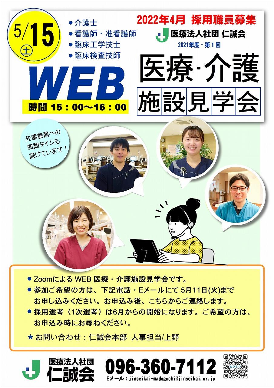 WEB仁誠会医療介護施設見学会