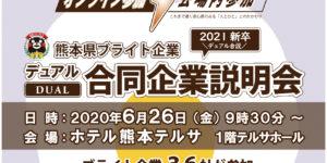 熊本県ブライト企業 2021新卒 デュアル合同企業説明会 アイキャッチ