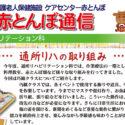 赤とんぼ通信1月号-アイキャッチ