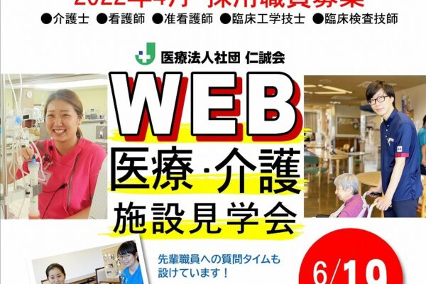 仁誠会WEB施設見学会