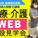 第2回「仁誠会 医療・介護 施設見学会」WEB開催 アイキャッチ