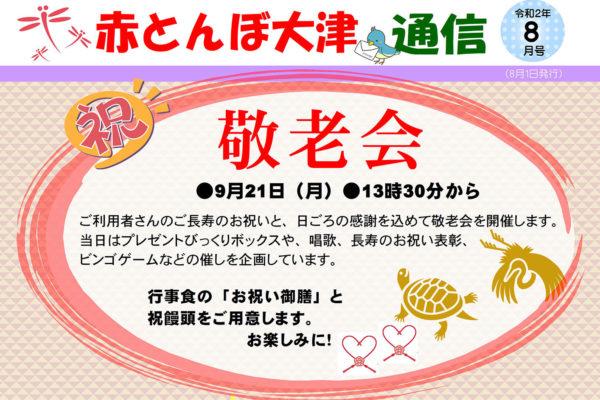 赤とんぼ大津通信8月号 アイキャッチ