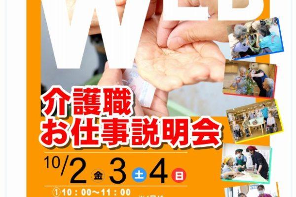 WEB介護職お仕事説明会