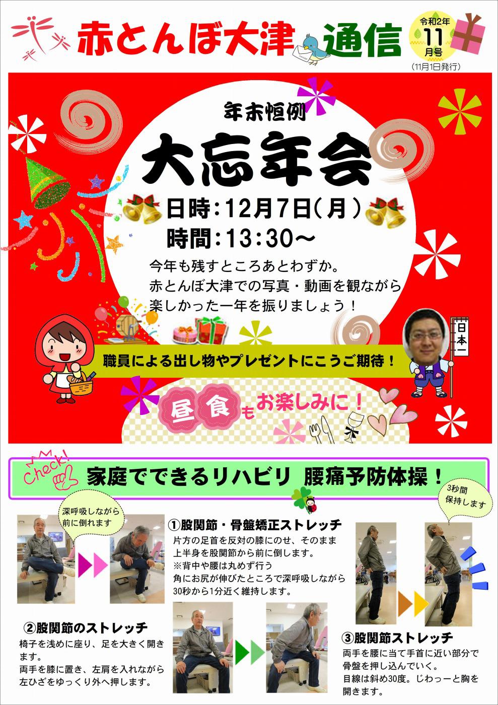 赤とんぼ大津通信11月(表)