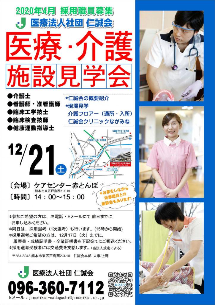 第8回 「仁誠会 医療・介護施設見学会」