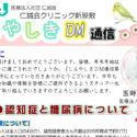 『しんやしきDM通信』第3号 アイキャッチ