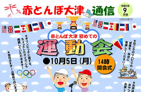 赤とんぼ大津通信9月号 -アイキャッチ