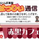 はっぴぃ通信2月号アイキャッチ