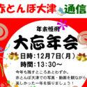 赤とんぼ大津通信 11月号 アイキャッチ