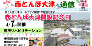 赤とんぼ大津通信3月-表-アイキャッチ