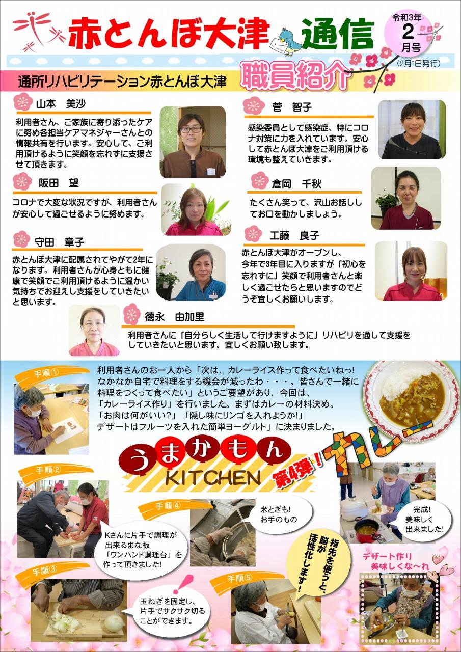 赤とんぼ大津通信2月号表