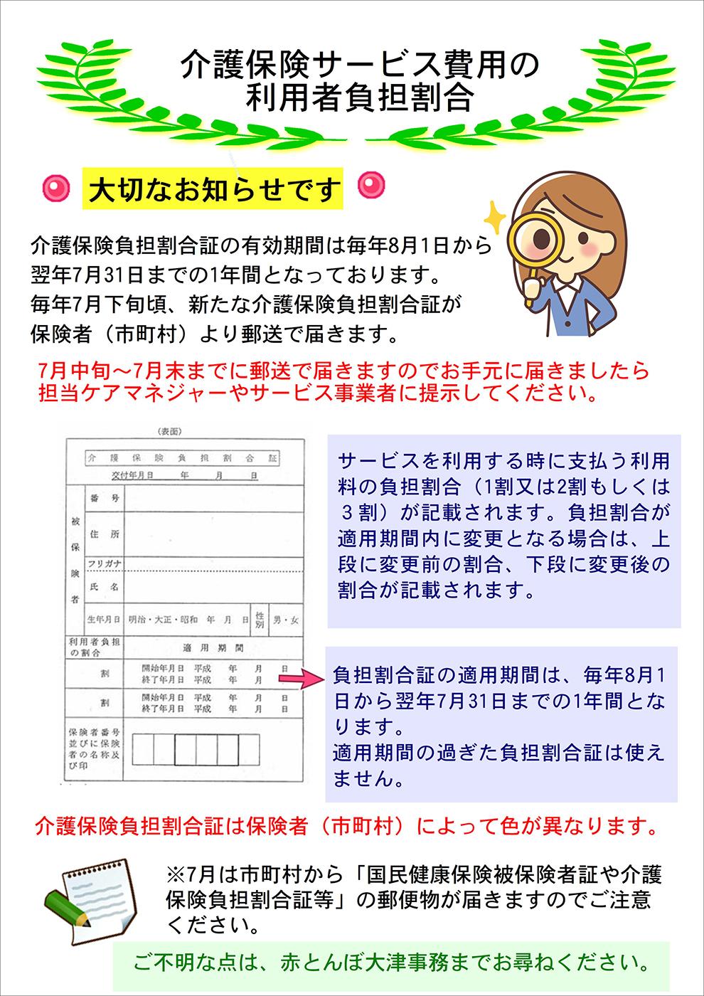 大津通信6月号裏-up用