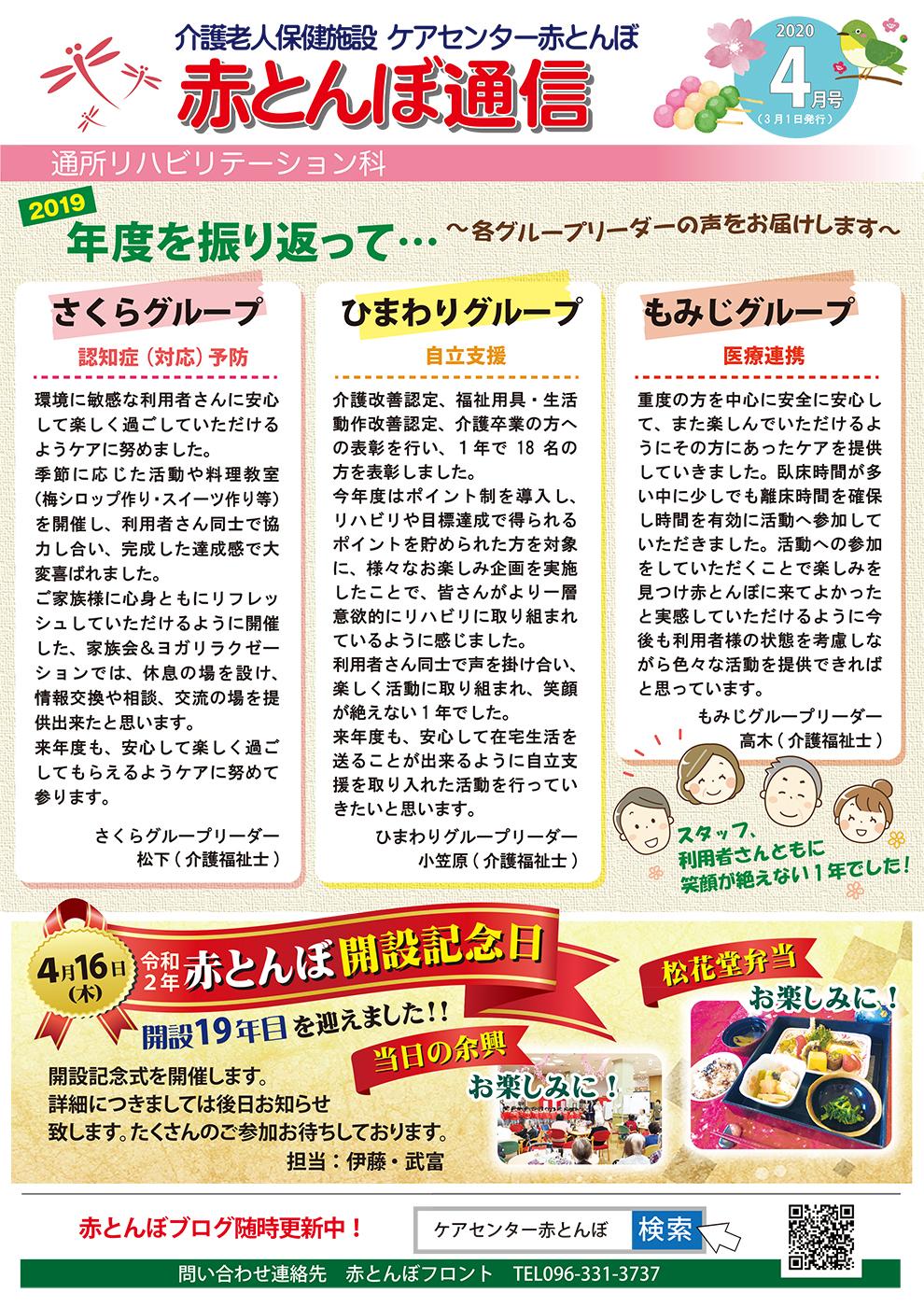 赤とんぼ通信4月号-表