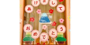 赤とんぼ保育園 新年ご挨拶 2