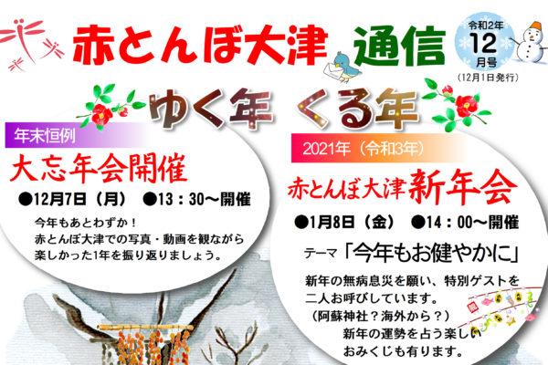 赤とんぼ大津通信12月号 アイキャッチ