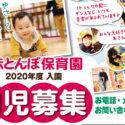 2020園児募集チラシ-アイキャッチ