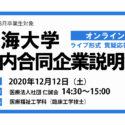 外部企業説明会(東海大学)アイキャッチ