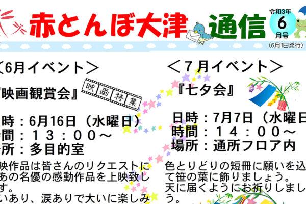 赤とんぼ大津通信6月号表-アイキャッチ用