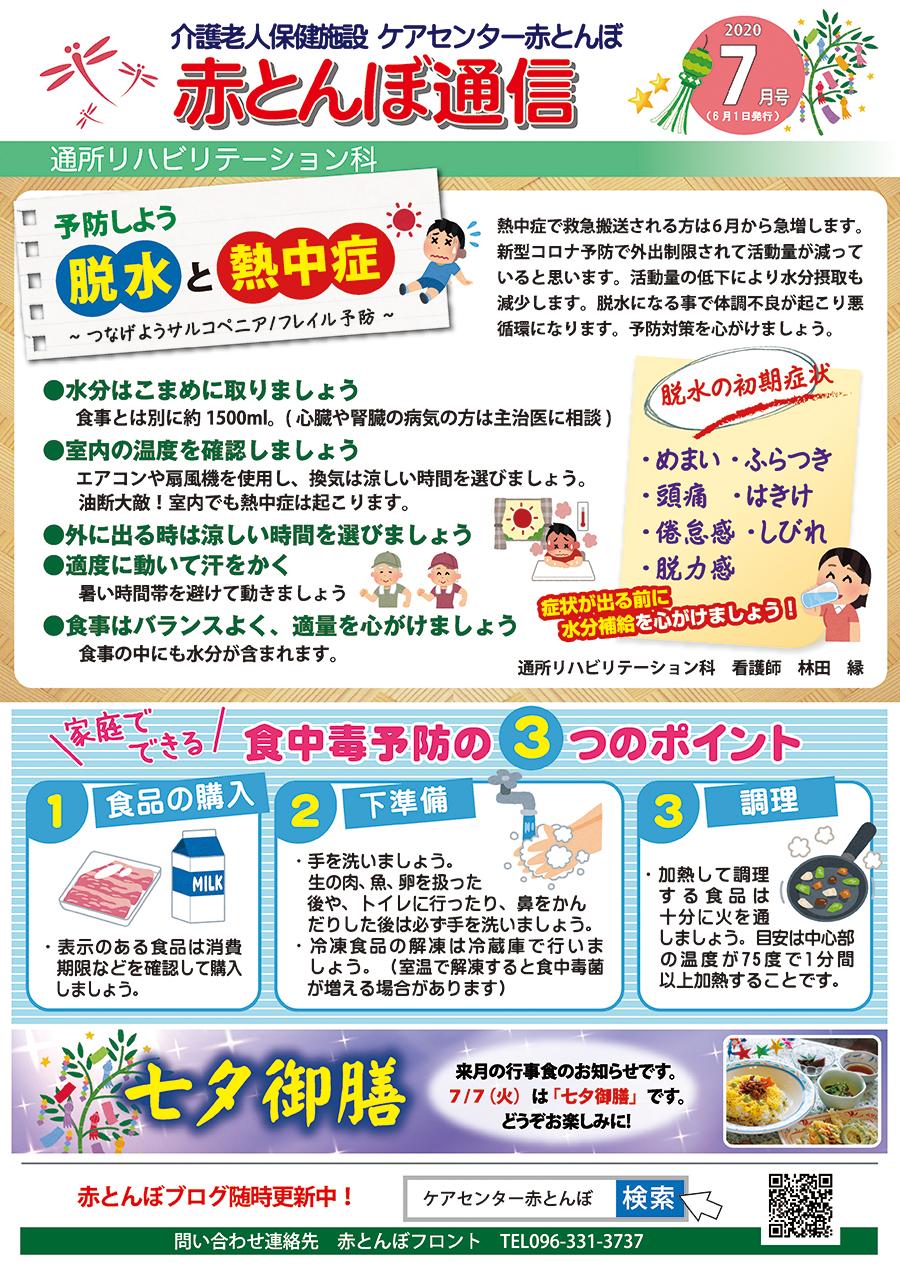 赤とんぼ通信7月号-表
