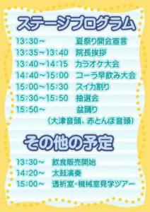 赤とんぼ大津の夏祭り ポスター裏