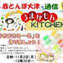 赤とんぼ大津通信10月号表-アイキャッチ