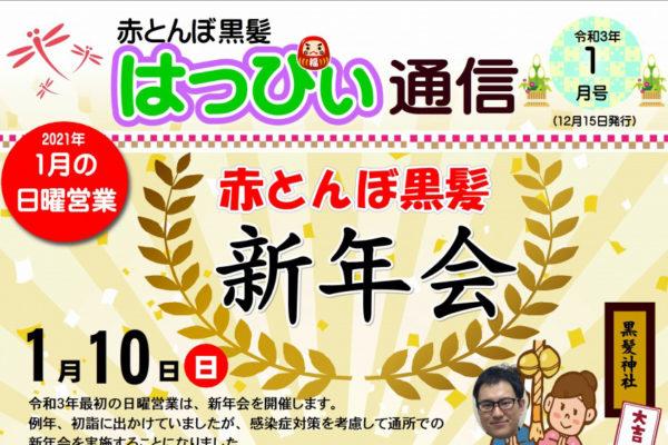 はっぴぃ通信1月号 アイキャッチ