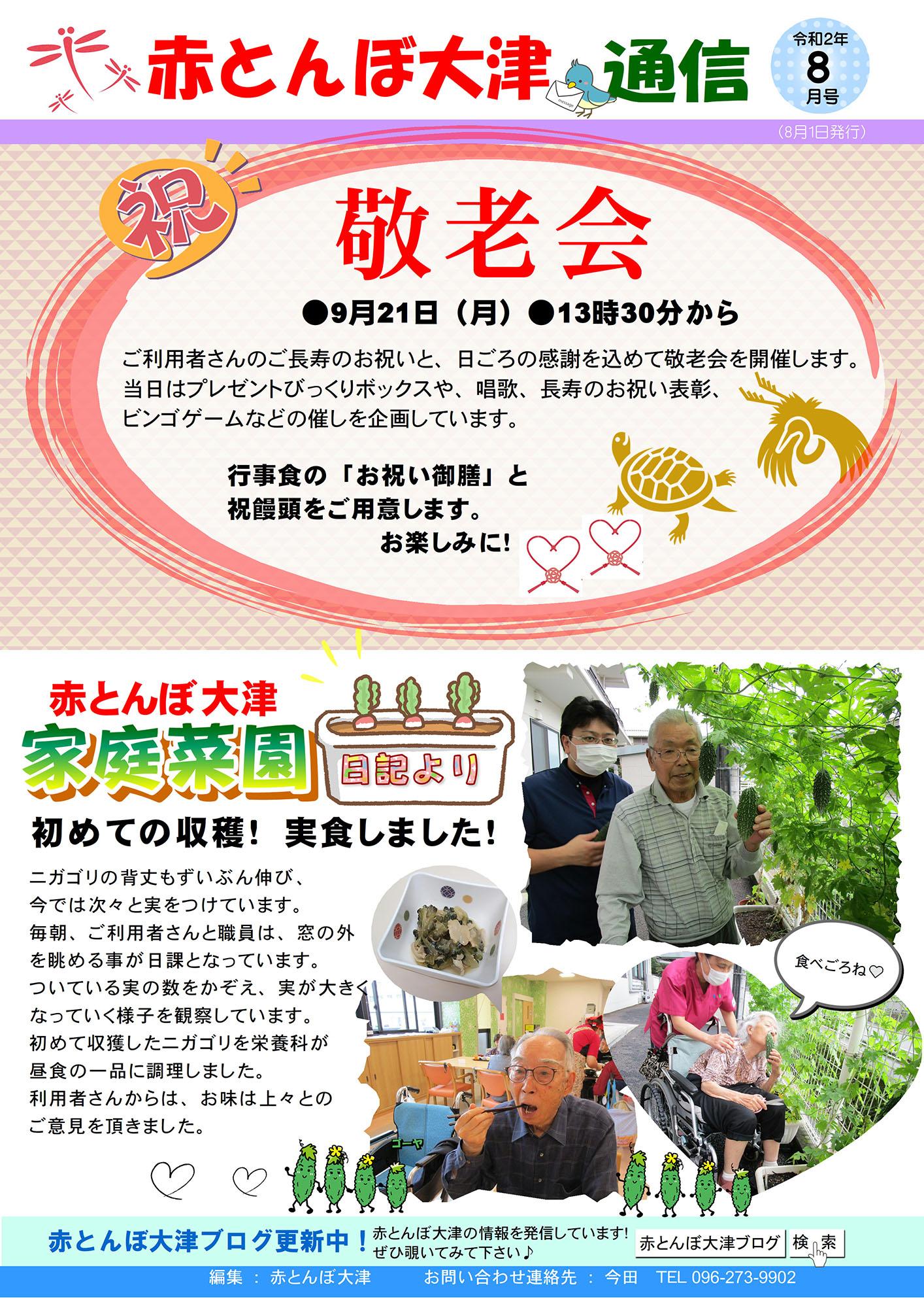 赤とんぼ大津通信8月号 表