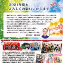 赤とんぼ通信4月号(5月)-表