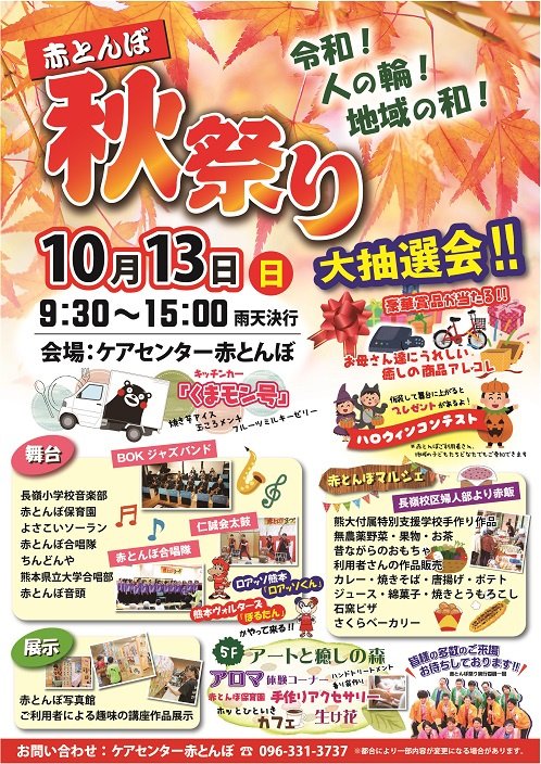 赤とんぼ秋祭り