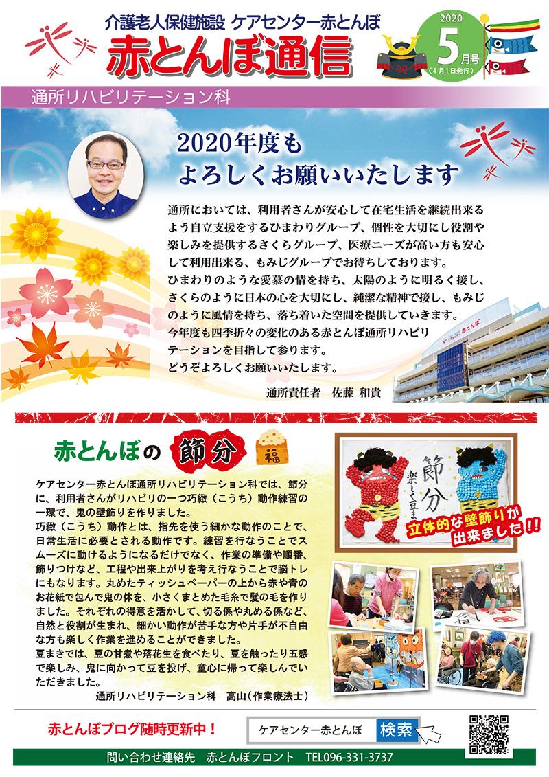 赤とんぼ通信5月号-表
