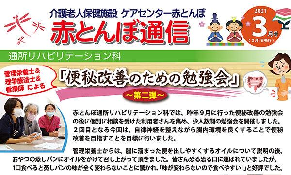 赤とんぼ通信3月号-アイキャッチ