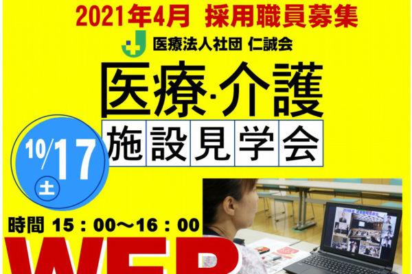 仁誠会施設見学会20201017アイキャッチ