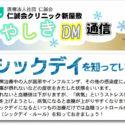 「しんやしきDM通信」第9号 アイキャッチ
