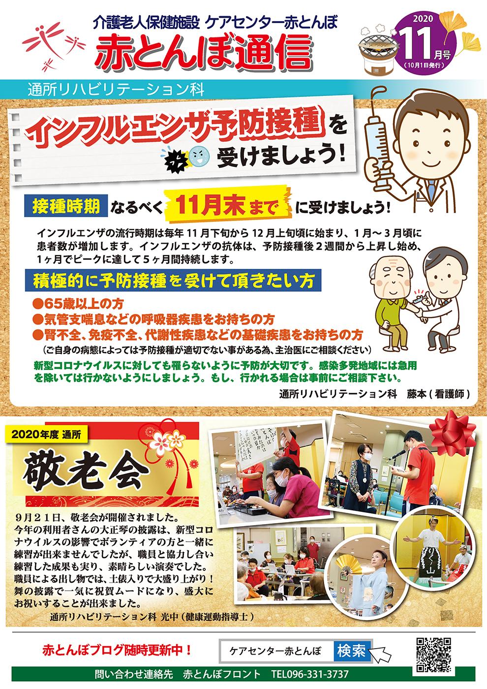 赤とんぼ通信11月号-表