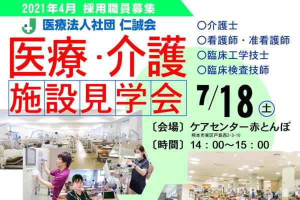 施設見学会7月アイキャッチ