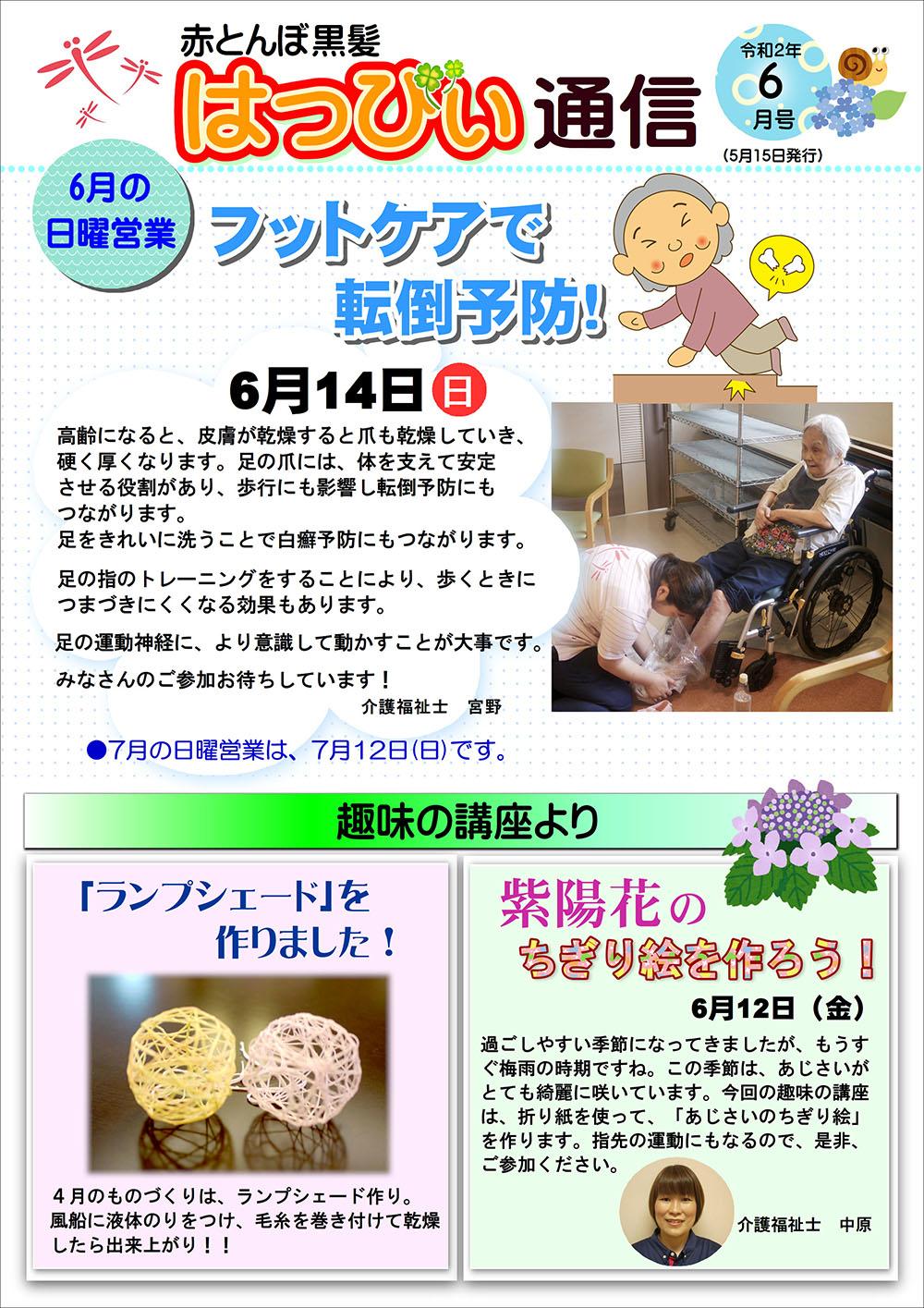 はっぴぃ通信6月号-1