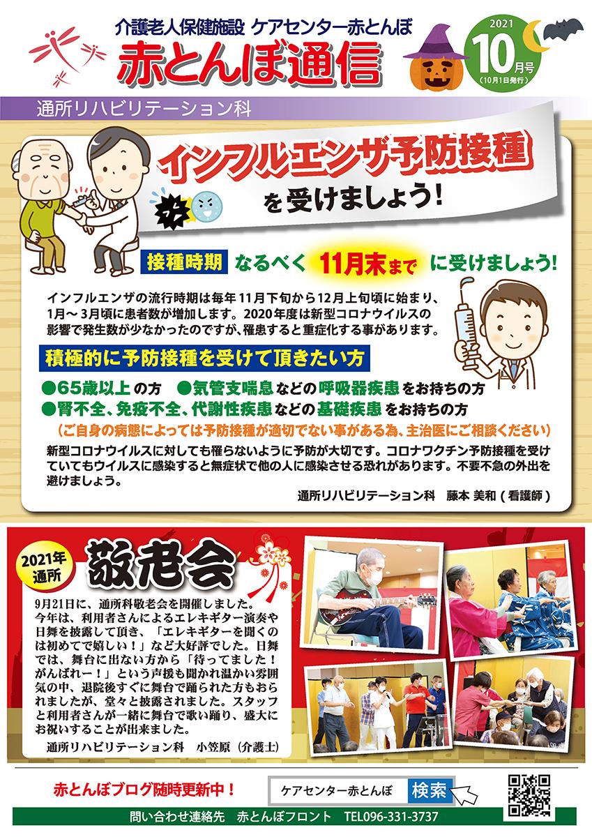 赤とんぼ通信10月号-表