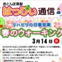 はっぴぃ通信3月号アイキャッチ