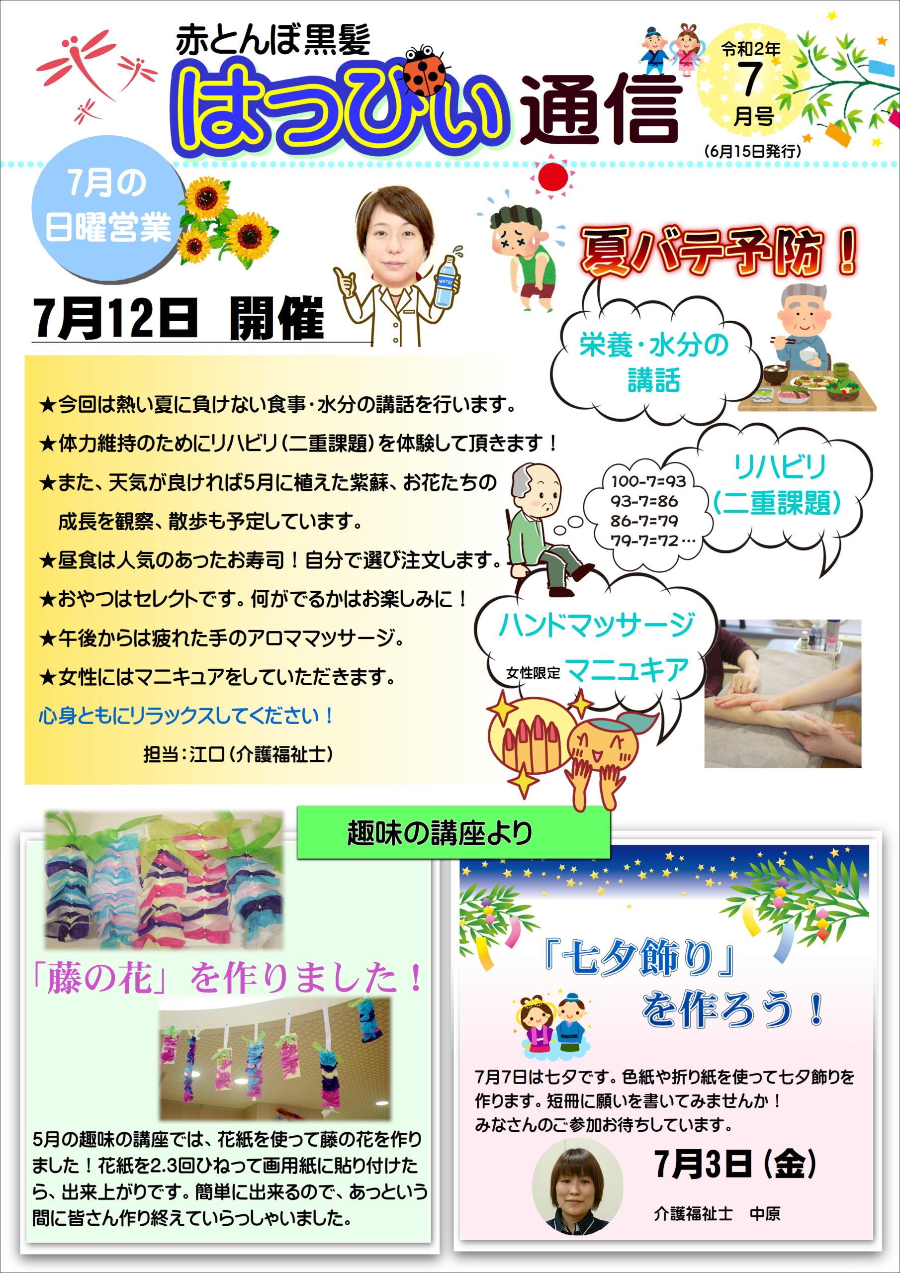 はっぴぃ通信7月号 表