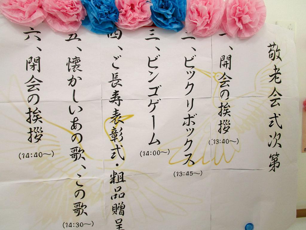 202020 赤とんぼ大津敬老祝賀会2